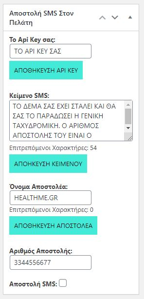 easy sms